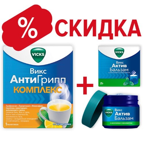 Набор викс антигрипп комплекс 4,36 n5 пакет пор д/р-ра /лимон + викс актив бальзам ментол/эвкал 25,0 мазь/банка со скидкой 20%