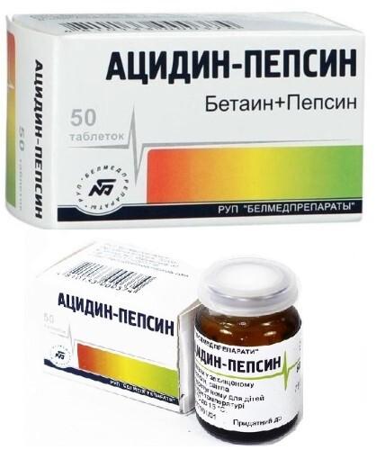 Купить Ацидин-пепсин цена