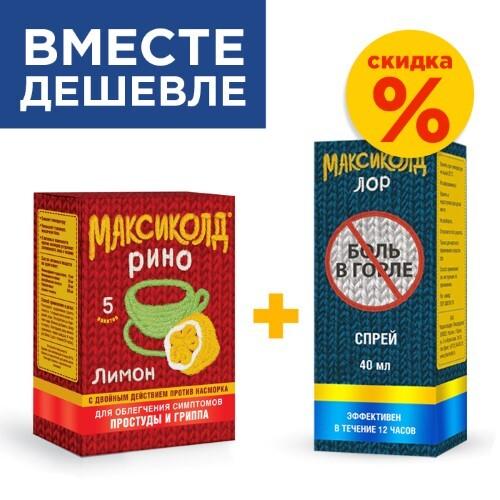 Набор Максиколд: порошок + спрей - по специальной цене