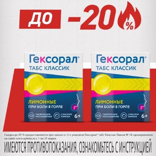 Купить ГЕКСОРАЛ ТАБС КЛАССИК N16 ТАБЛ Д/РАС /ЛИМОН/ цена
