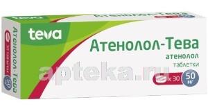 Купить АТЕНОЛОЛ-ТЕВА 0,05 N30 ТАБЛ цена