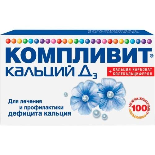 Купить КОМПЛИВИТ КАЛЬЦИЙ Д3 N100 ТАБЛ ЖЕВ/АПЕЛЬСИН цена