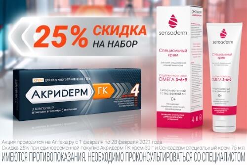 Купить СЕНСАДЕРМ СПЕЦИАЛЬНЫЙ КРЕМ 75МЛ цена