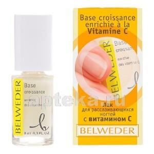 Лак для расслаивающихся ногтей с витамином 8мл