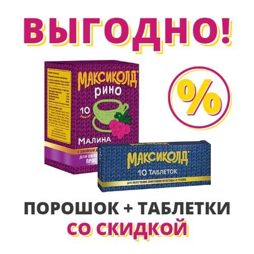 Купить Набор жаропонижающее максиколд рино с парацетамолом (порошок + таблетки) со скидкой цена