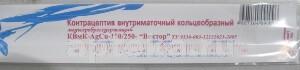 Купить ВЕКТОР КОНТРАЦЕПТИВ ВНУТРИМАТОЧНЫЙ МЕДЬ-СЕРЕБРОСОДЕРЖАЩИЙ КОЛЬЦЕОБРАЗНЫЙ КВМК AGCU 150/250 цена