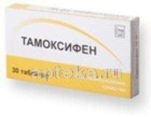 Купить Тамоксифен цена