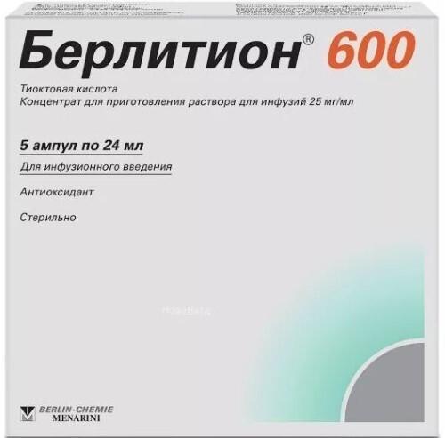 Купить Берлитион 600 цена