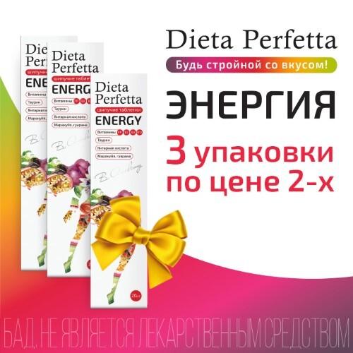 Набор диета перфетта. энергетический бум 3 уп. по цене 2-х!