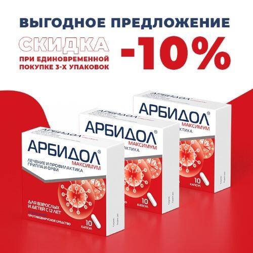 Купить АРБИДОЛ МАКСИМУМ 0,2 N10 КАПС цена