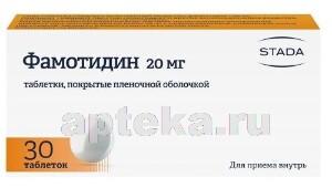 Купить ФАМОТИДИН 0,02 N30 ТАБЛ П/ПЛЕН/ОБОЛОЧ /ХЕМОФАРМ/ цена