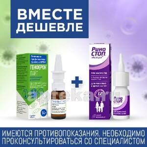 Купить Набор №6 профилактика и лечение орви (генферон лайт спрей + риностоп экстра спрей) - по специальной цене цена