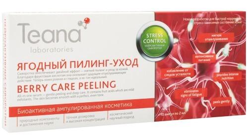 Купить Stress control нейроактивная сыворотка ягодный пилинг-уход 2мл n10 цена