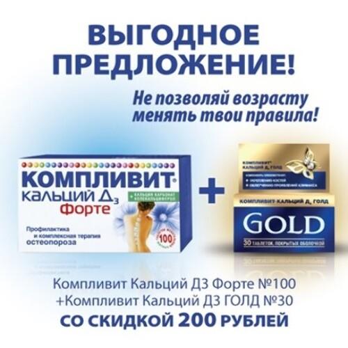 Купить Набор витамины кальций дз  - со скидкой цена