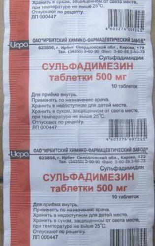 Купить Сульфадимезин цена