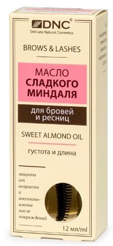 Купить Масло сладкого миндаля для бровей и ресниц 12мл цена