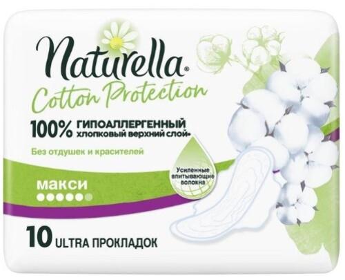 Купить NATURELLA COTTON PROTECTION ПРОКЛАДКИ МАКСИ N10 цена