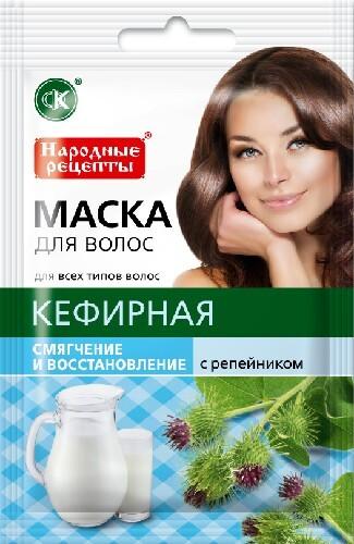 Купить Народные рецепты маска для волос кефирная с репейником 30мл цена