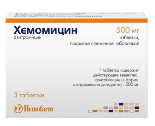 Купить ХЕМОМИЦИН 0,5 N3 ТАБЛ П/ПЛЕН/ОБОЛОЧ цена