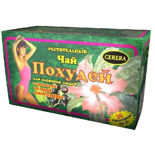 Купить Для здоровья людей чай растительный/черная смородина цена