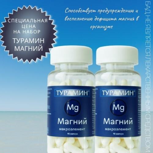 Купить Набор турамин магний n90 капс по 0,5г закажи 2 упаковки со скидкой цена
