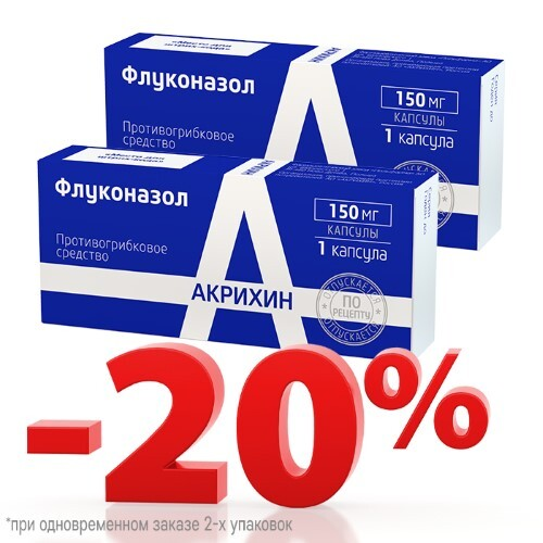Купить Набор флуконазол 0,15 n1 капс /польфарма/ закажи 2 упаковки со скидкой 20% цена
