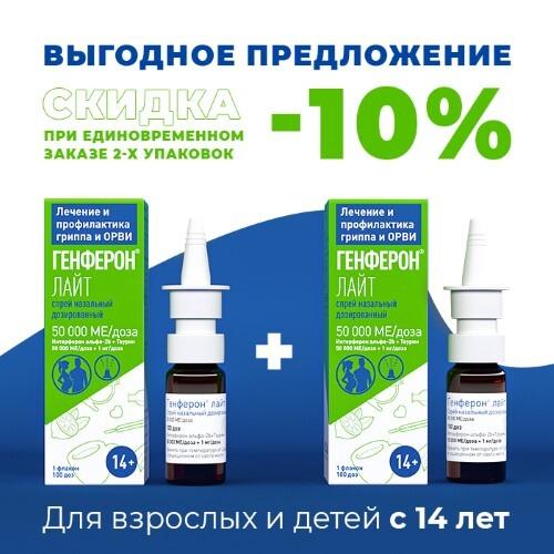 Набор Генферон Лайт спрей  - 2 уп. со скидкой 10%