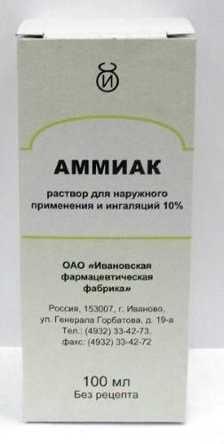 Купить Аммиак цена