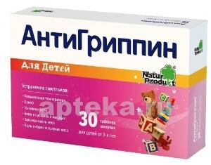 Купить Антигриппин для детей цена
