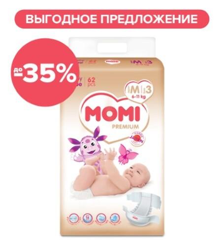 Набор из 2 уп. momi premium подгузники детск 6-11кг n62/m - по специальной цене