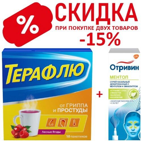 Купить ОТРИВИН 0,1% 10МЛ СПРЕЙ НАЗАЛЬНЫЙ ДОЗИРОВАННЫЙ С МЕНТОЛОМ И ЭВКАЛИПТОМ цена