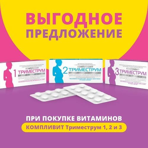 Купить Набор витамины для беременных со скидкой цена