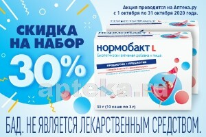 Купить Набор нормобакт l n10 саше по 3,0г закажи 2 упаковки со скидкой 30% цена