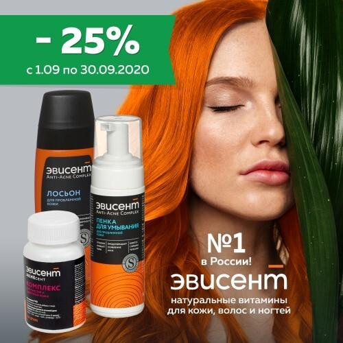 Купить Набор «эвисент – чистая кожа» со скидкой 25% цена