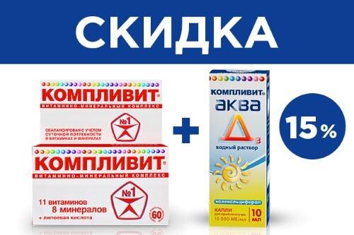 Набор Комплекс витаминов Компливит + Компливит Аква Д3 10мл - со скидкой 15%