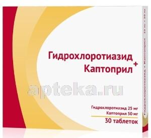 Гидрохлоротиазид+каптоприл