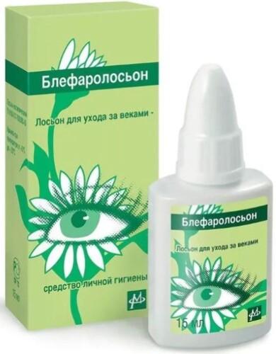 Купить БЛЕФАРОЛОСЬОН ЛОСЬОН ДЛЯ ВЕК 15,0 цена