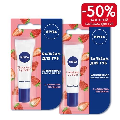 Купить Набор nivea бальзам для губ мгновенное восстановление с ароматом клубники 10мл со скидкой 50% на вторую упаковку цена