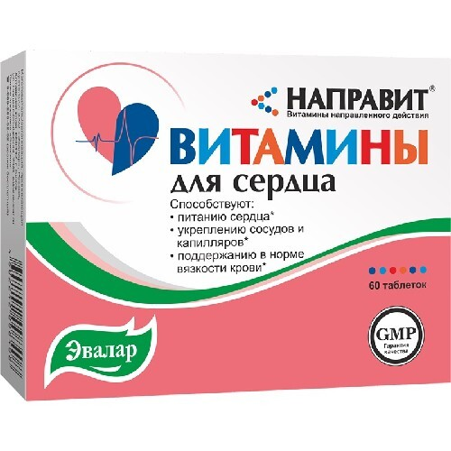 Купить Направит витамины для сердца цена