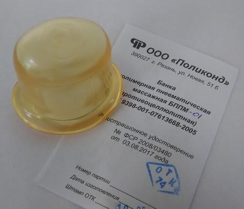 Купить Банка полимерная пневматическая массажная бппм-01 (противоцеллюлитная) n1 цена
