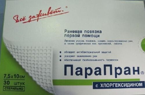 Парапран повязка с хлоргексидином 7,5х10см n30