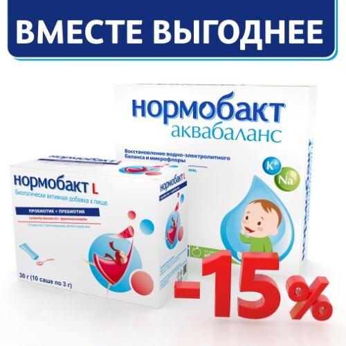 Купить НОРМОБАКТ L N10 САШЕ ПО 3,0Г цена