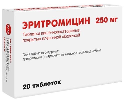 Купить Эритромицин 0,25 n20 табл кишечнораствор п/плен/оболоч /авва рус/ цена