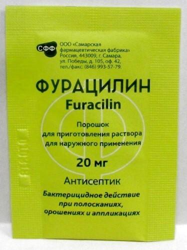 Фурацилин 20мг средство дезинф (антисептик) n1 пак