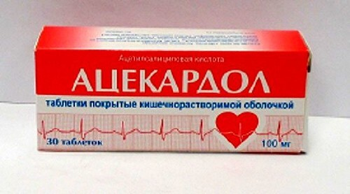 Купить Ацекардол 0,1 n30 табл кишечнораствор п/плен/оболоч цена