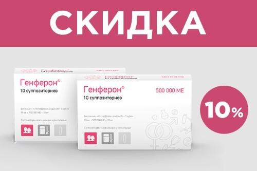 Набор из 2 уп. Генферон супп. 500000МЕ для профилактики и лечения ОРВИ - по специальной цене