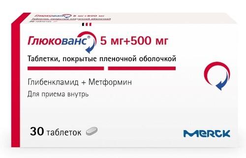 Купить ГЛЮКОВАНС 0,005/0,5 N30 ТАБЛ П/ПЛЕН/ОБОЛОЧ цена