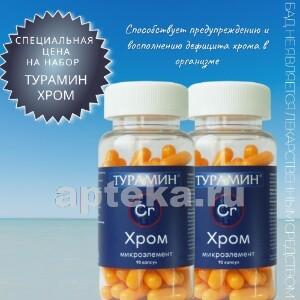 НАБОР ТУРАМИН ХРОМ N90 КАПС ПО 0,2Г закажи 2 упаковки по специальной цене