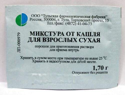 Купить Микстура от кашля сухая д/взрос цена