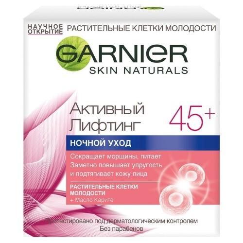Купить Skin naturals ночной крем для лица активный лифтинг 45+ сокращающий морщины 50мл цена